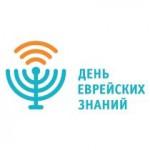 15 ноября 2015 Всемирный день еврейских знаний
