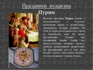 Поздравляем с праздником Пурим!